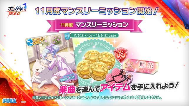 11/5(木) 「11月度 マンスリーミッション」開始!