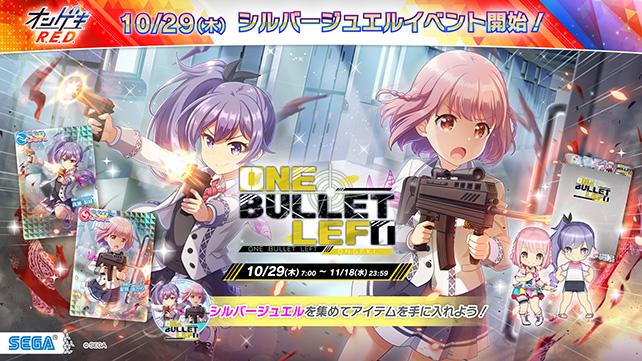 10/29(木)シルバージュエルイベント「ONE BULLET LEFT」開始!