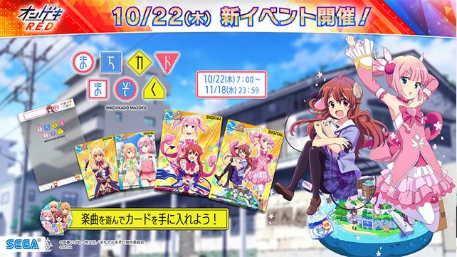 10/22(木)「まちカドまぞく」イベント開始!