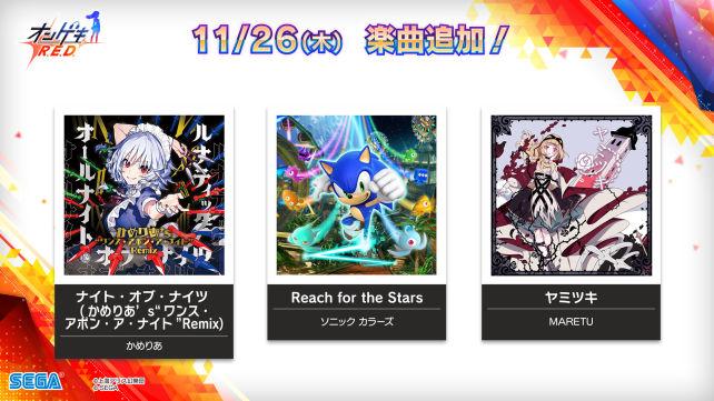 11/26(木)「東方Project」「VARIETY」「チュウマイ」に楽曲追加!