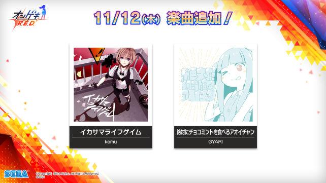 11/12(木)「niconico」楽曲追加!