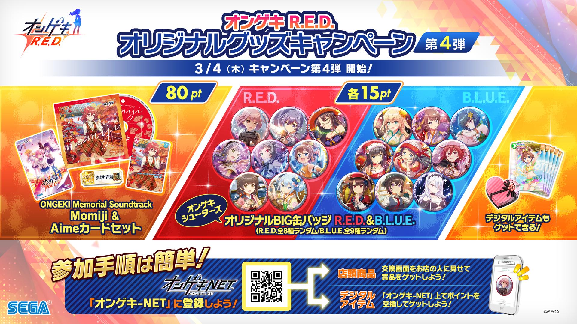 3/4(木)「オンゲキ R.E.D. オリジナルグッズプレゼントキャンペーン 第4弾」開催!