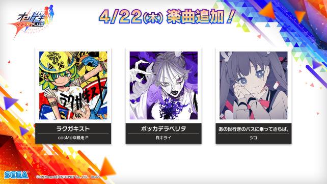 4/22(木)「niconico」楽曲追加!