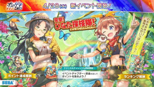 4/28(水)オリジナルイベント「突撃!ひなた探検隊!」開催!