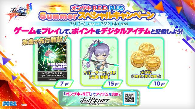 7/1(木)「オンゲキR.E.D. PLUS Summerスペシャルキャンペーン」開始!