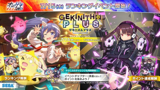 7/15(木)「GEKINITHM PLUS」ランキングイベント開催!