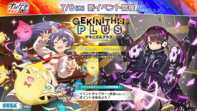 7/8(木)オリジナルイベント「GEKINITHM PLUS」開催!