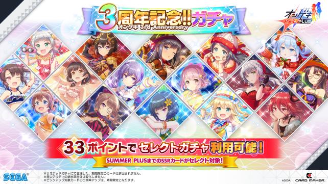 7/26(月)「オンゲキ 3rd Anniversaryガチャ」開催!