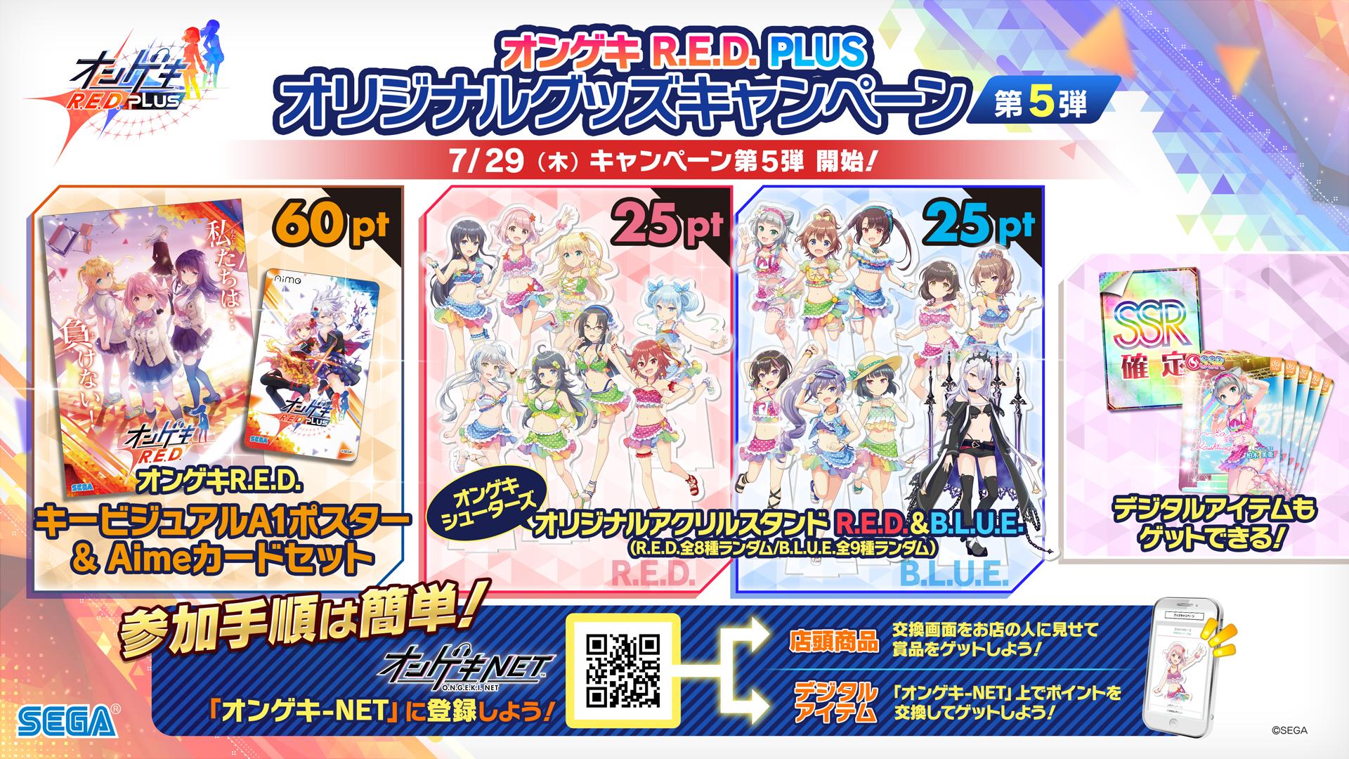 7/29(木)「オンゲキ R.E.D. PLUSオリジナルグッズプレゼントキャンペーン 第5弾」開催!