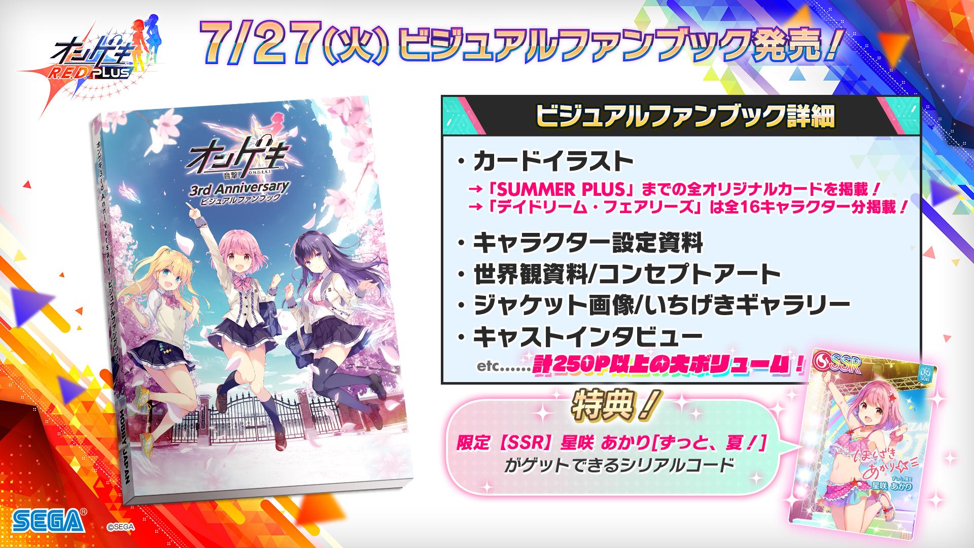 7/27(火)『オンゲキ 3rd Anniversary ビジュアルファンブック』発売!