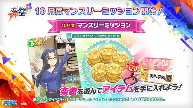9/30(木) 「10月度 マンスリーミッション」開始!