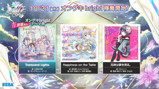 10/21(木)「オンゲキ bright」稼働開始!&「11月度 マンスリーミッション」開催!
